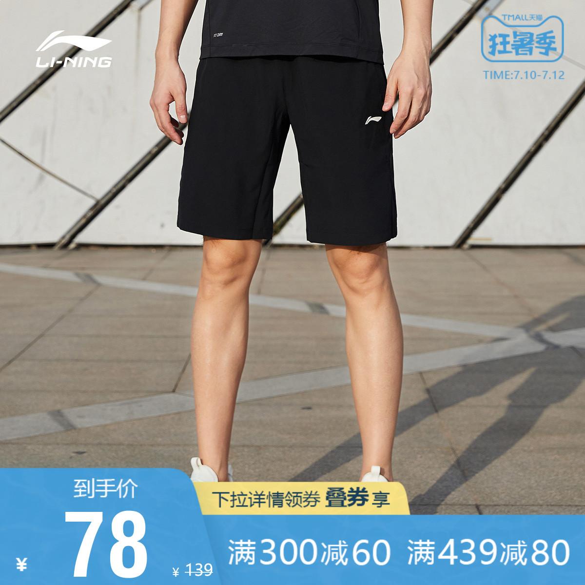 李宁运动短裤男士训练系列夏季梭织健身跑步速干运动裤男