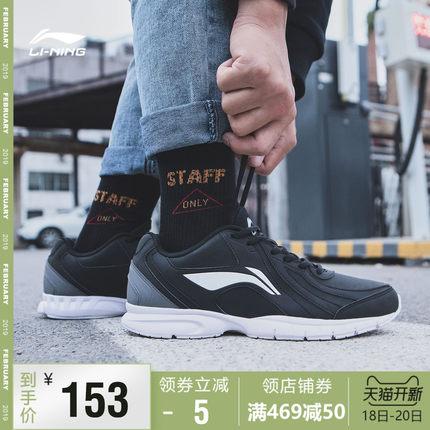 李宁跑步鞋男鞋春秋季轻便耐磨防滑慢跑鞋低帮黑色休闲运动鞋