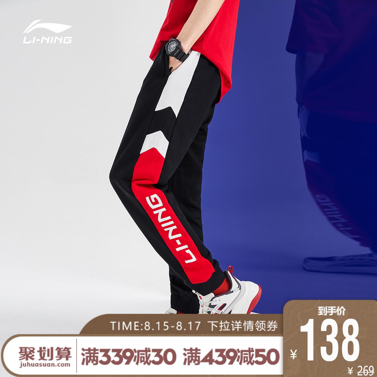 李宁卫裤男士字母印花收口修身潮流休闲裤秋季针织束脚运动长裤