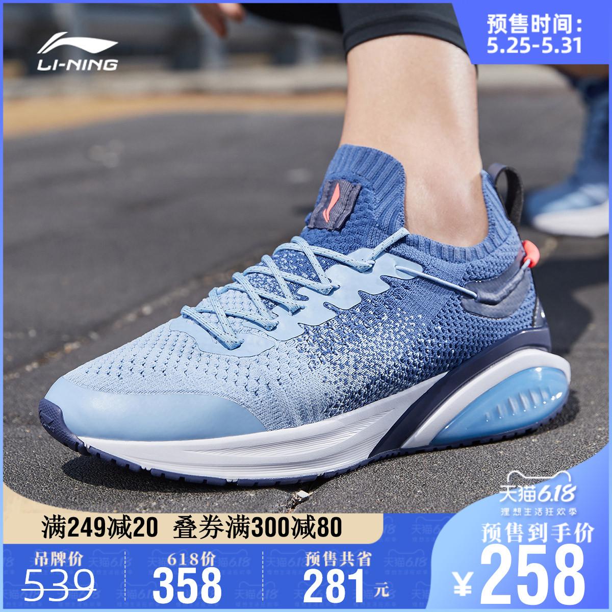 【618预售】李宁跑步鞋男鞋官方透气网面减震破风者跑鞋男运动鞋图片