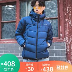 李宁短款短羽绒服男士新款训练系列保暖上衣连帽冬季白鸭绒运动服