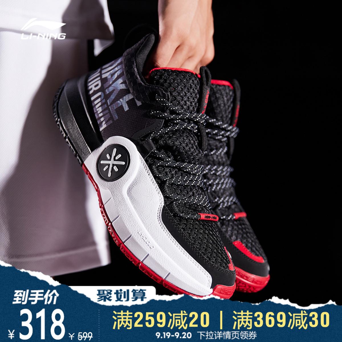 李宁篮球鞋男鞋韦德全天4减震实战球鞋夏季透气中帮篮球运动鞋男
