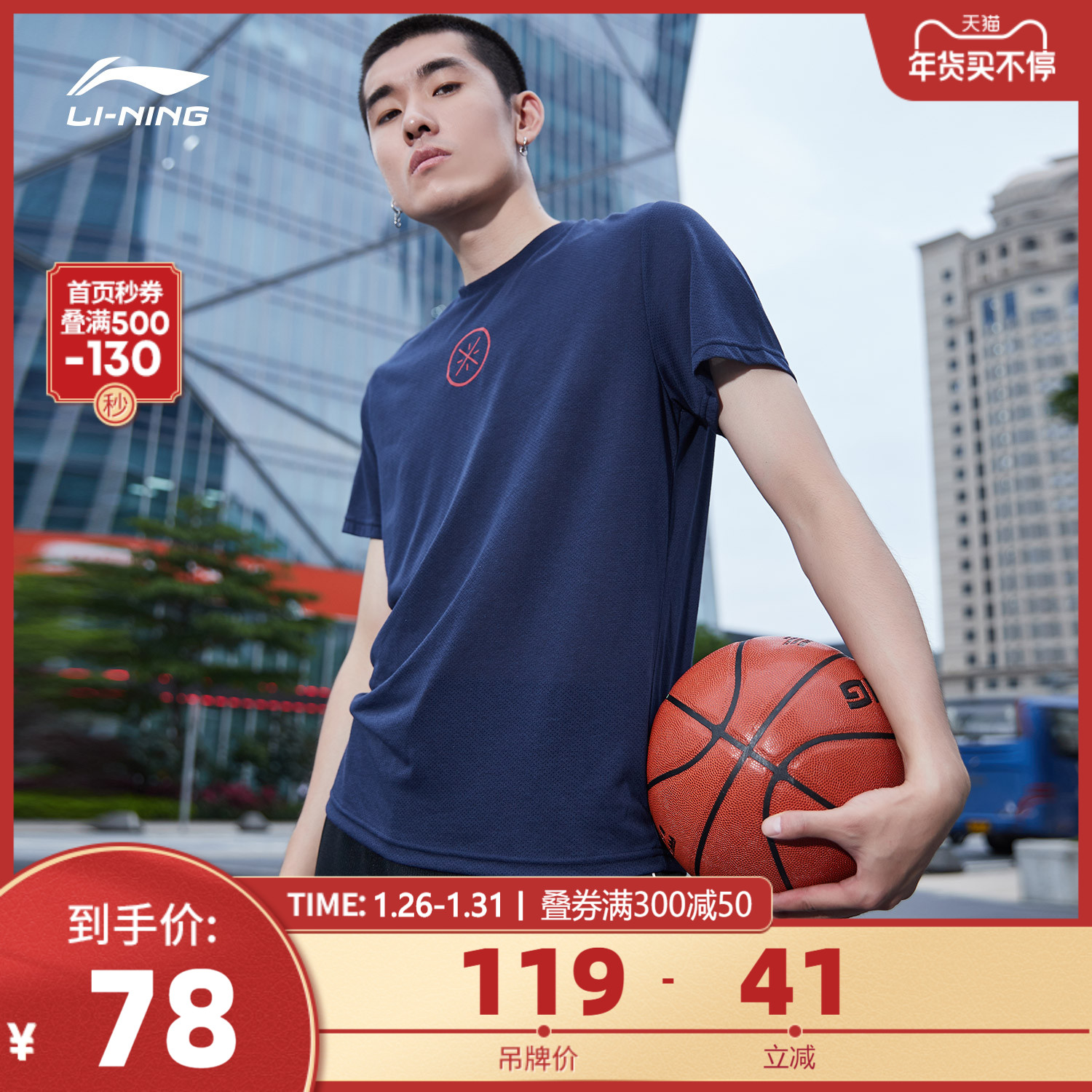 Li Ning short-sleeved T-shirt men's Wade compassionate summer loose quick-drying breathable fitness flagship sports training top