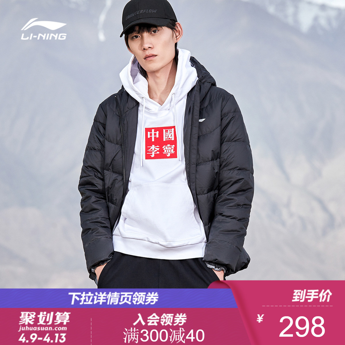 Ln Li Ning short down jacket men's new trend casual hooded top winter white down sportswear