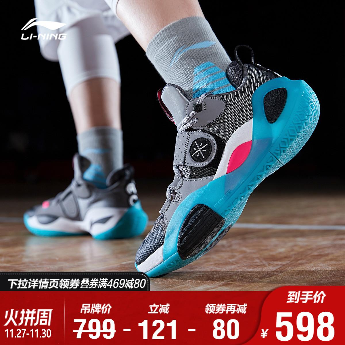 李宁篮球鞋男鞋官网2020秋冬韦德实战球鞋全城8减震低帮运动鞋男