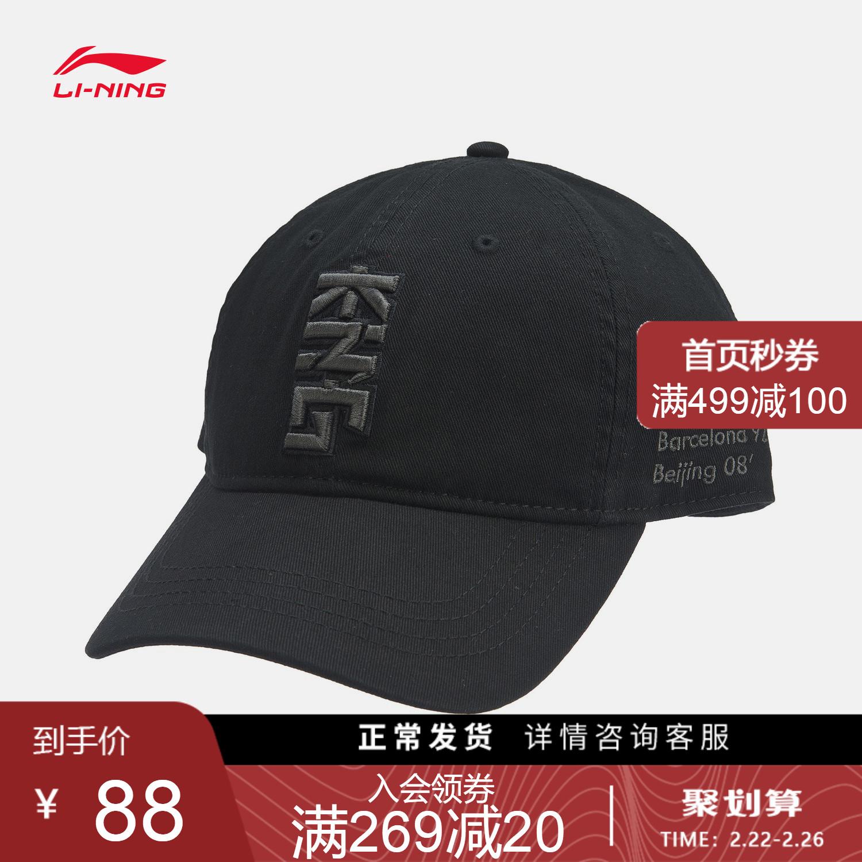 李宁棒球帽男士女士2020新款运动时尚系列运动帽AMYQ006