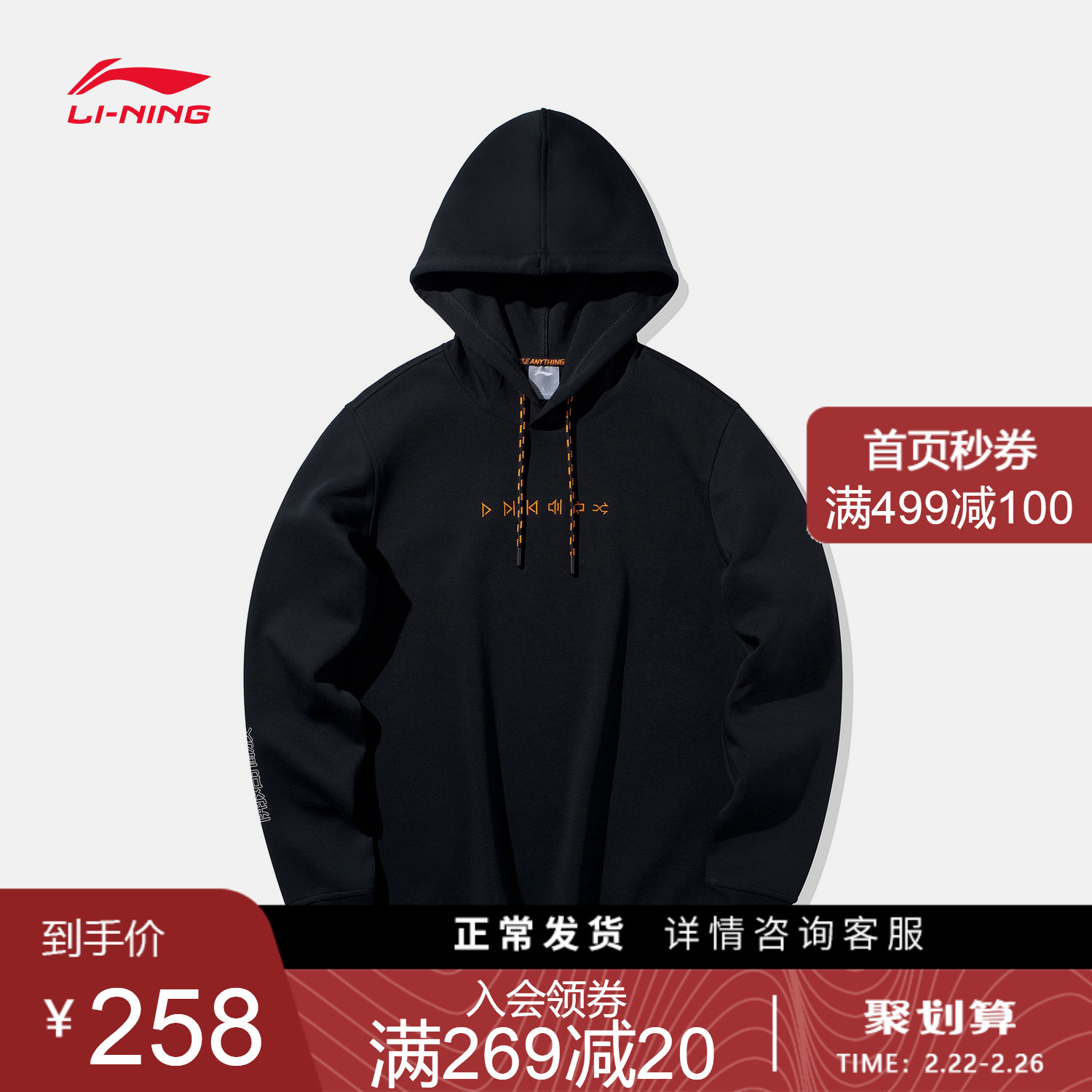 Li Ning sweater men's new 2020 long sleeve hooded spring men's top knitted sportswear
