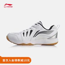 李宁羽毛球鞋旗舰官网男鞋耐磨防滑情侣鞋男士低帮运动鞋AYTP011