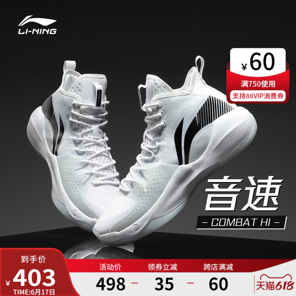 李宁篮球鞋男鞋2021夏季新款音速COMBAT HI运动鞋男透气实战球鞋