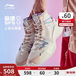 李宁篮球鞋音速8高帮夏季官方男鞋