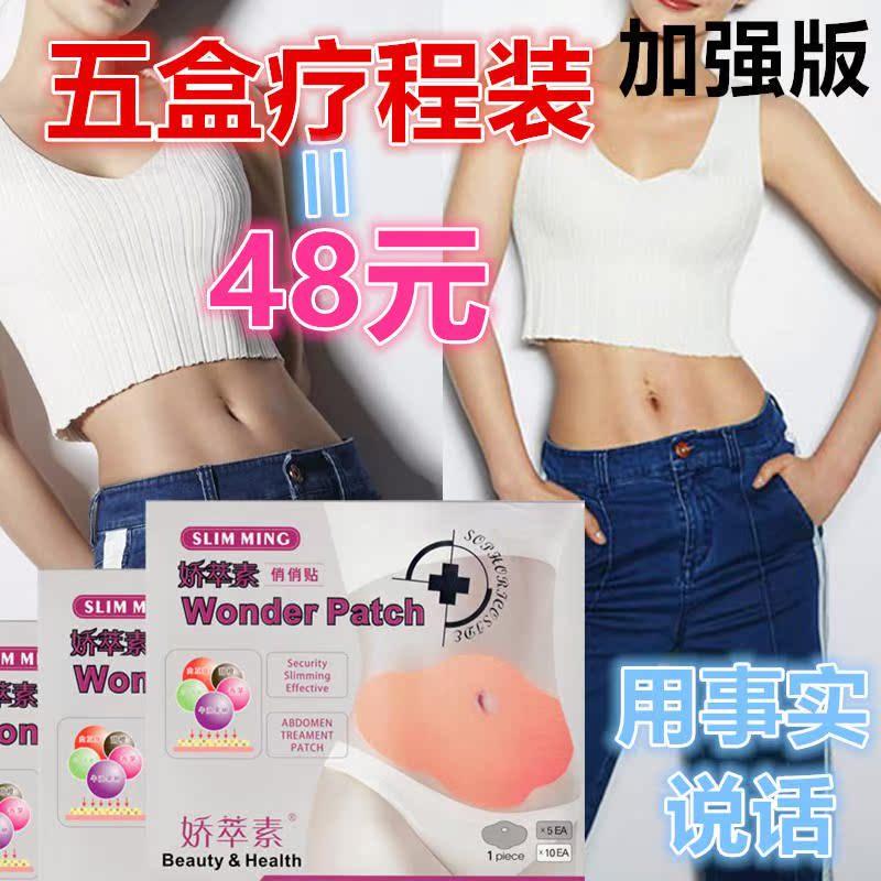 5大盒 减肥瘦身肚脐贴燃脂大肚子减肚子全身懒人顽固型神器女正品