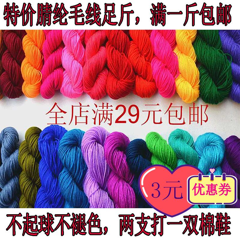 Пряжа / нити для вязания Артикул 563886594473
