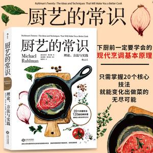 绵羊料理推荐后浪正版现货基础书籍