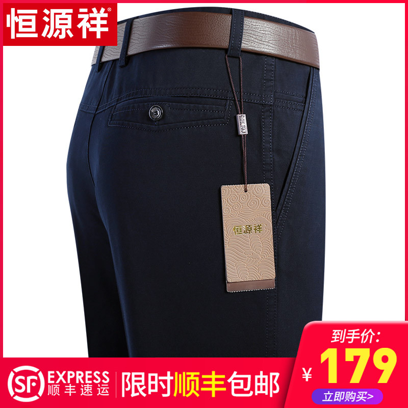 Hengyuanxiang casual pants men's new spring business casual pants loose straight tube men's pants cotton trousers