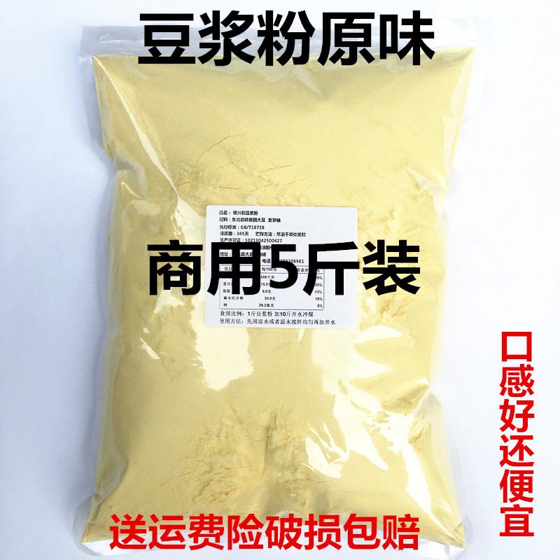 豆浆粉商用5斤装营养早餐速溶甜味原...