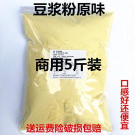 豆浆粉商用5斤装营养早餐速溶甜味原味豆浆粉非转基因大豆粉家用