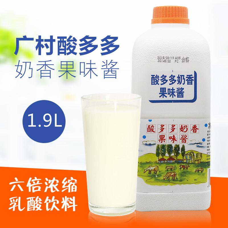 广村酸多多奶香饮料浓浆酸多多果味酱1.9L 酸奶优酪多奶茶店原料