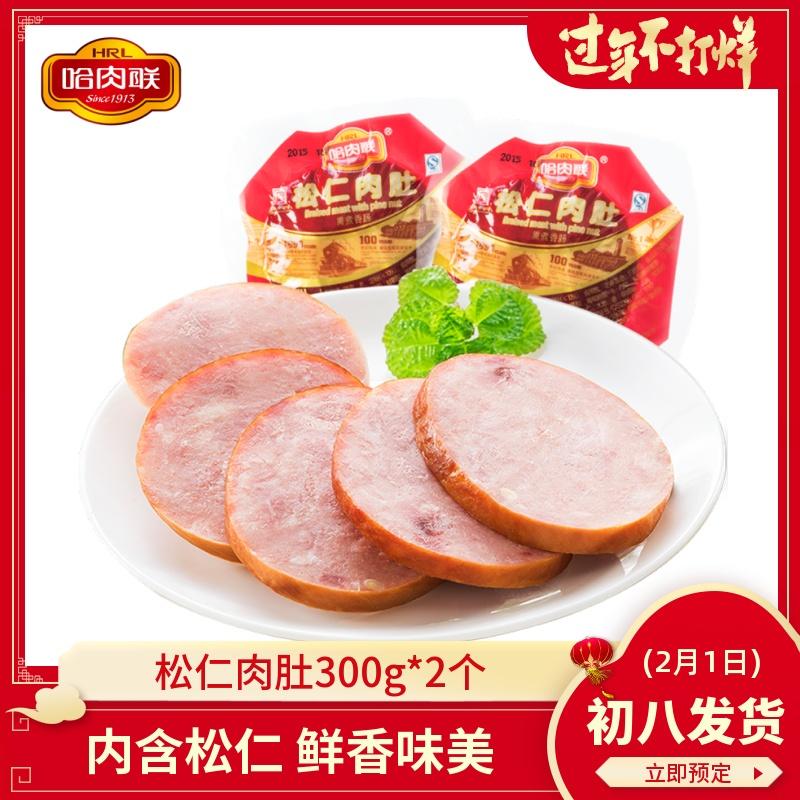 哈肉联松仁肉肚300g*2个哈尔滨特产小肚红肠肉类东北特色风味年货