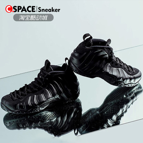 Cspace Nike Air Foamposite One Pro 喷泡篮球鞋 314996-001-603