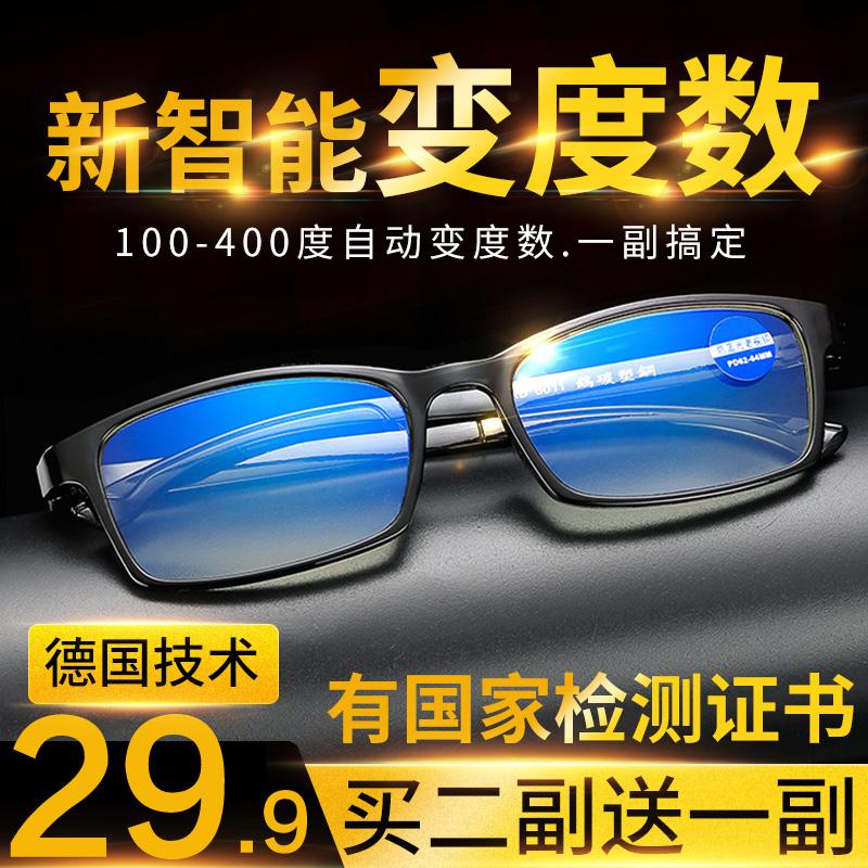 德国智能老花镜男远近两用高清自动变焦调节变度数多功能老人眼镜
