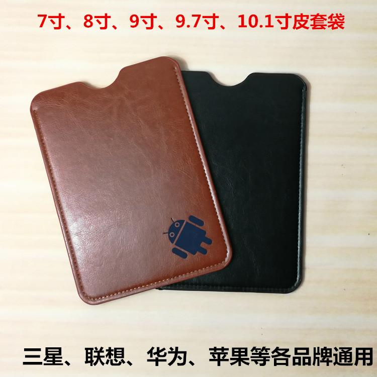 8寸平板保护套7寸手机套8 9 9.7寸牛皮包10.1寸电脑内胆pu包皮套