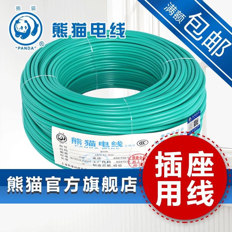 熊猫电线bvr2.5平方多股铜芯线插座