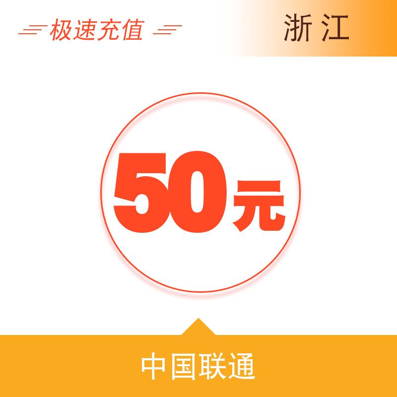 浙江联通50元 自动充值话费 快充秒充到账