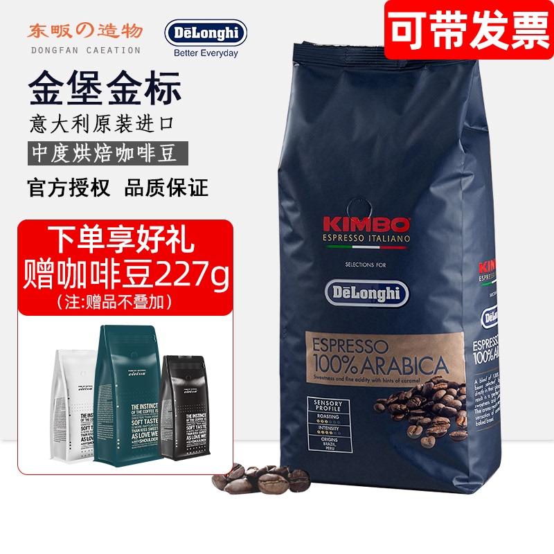 Delong Kimbo Jinbao Jinbiao Italian Espresso Arabica coffee beans 1kg imported from Italy