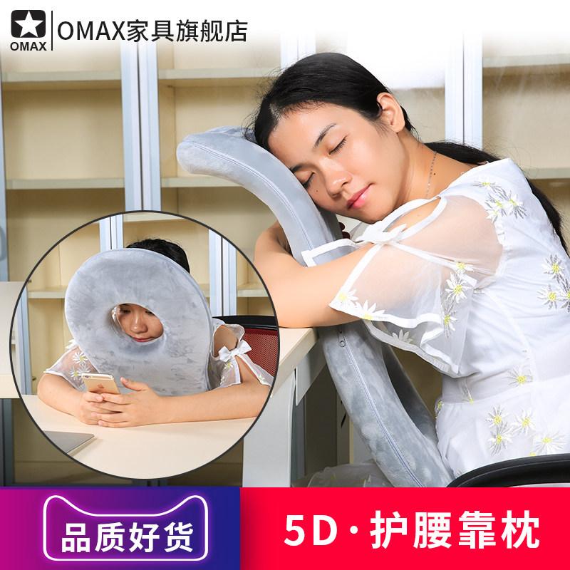 OMAX午睡枕趴着睡靠枕办公室椅护腰靠垫午休垫护腰靠坐垫