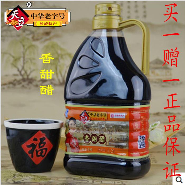 天津独流老醋 天立桶装保健香甜醋1.2L*2桶 纯粮酿造醋 正宗