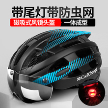 Cool change riding helmet mountain bike goggles glasses one men and women road bike safety hat bicycle equipment