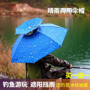 伞帽头戴伞防晒雨伞钓鱼伞遮阳采茶伞头戴式折叠遮雨雨帽钓鱼帽