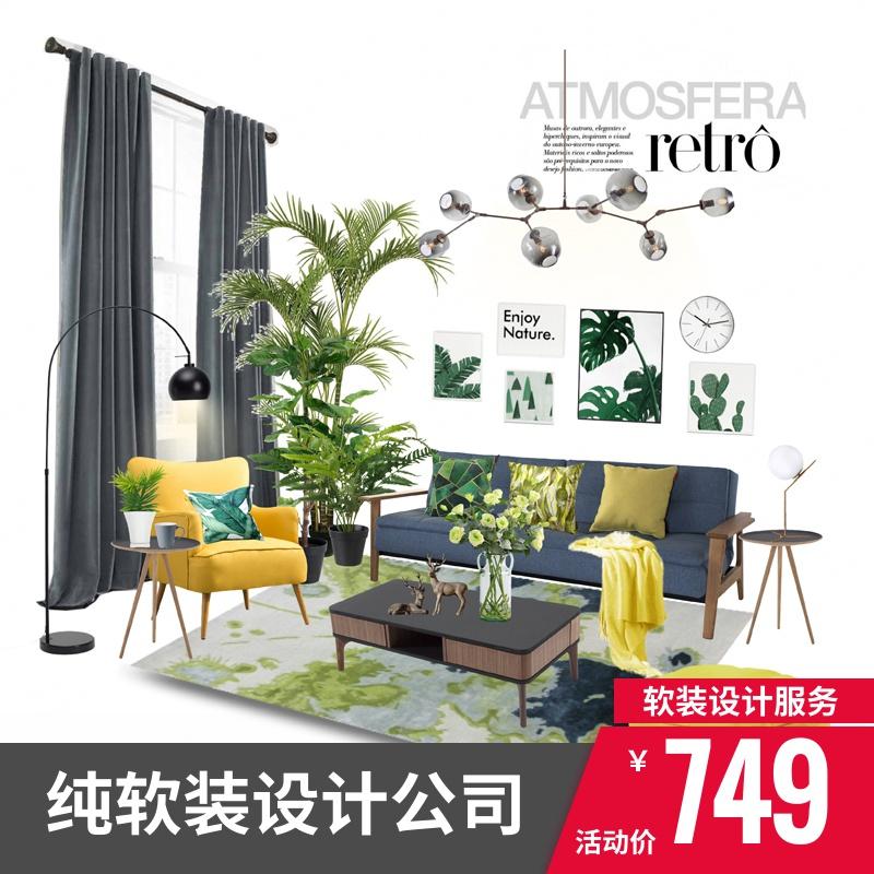 【私享家●软装】室内装修北欧现代美式轻奢华风格单独空间软装