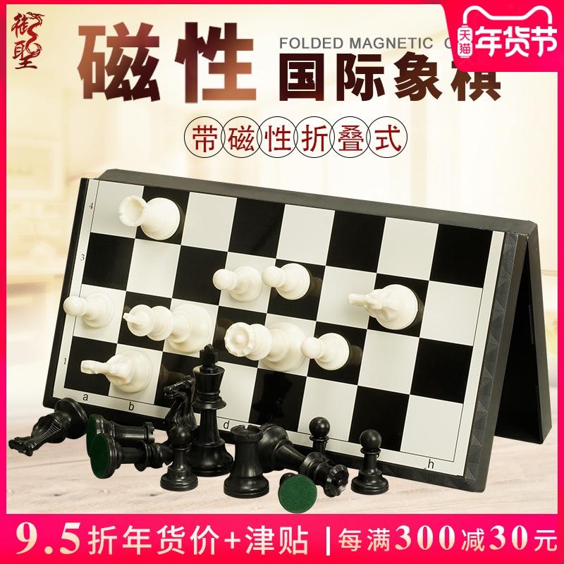 御圣磁性国际象棋套装儿童高档便携折叠黑白西洋棋ch-象棋云雾(御圣运动户外专营店仅售61元)
