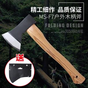 送斧套碳钢锻造淬火木把斧子斧头户外野露营手斧家用木工斧木刀