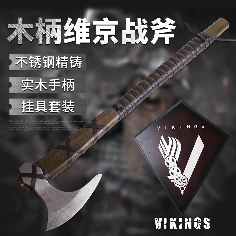 带挂具北欧维京战斧手斧维京海盗斧头工具战斧VIKINGS不锈钢斧