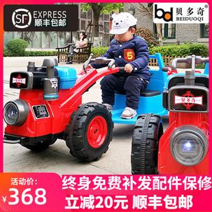儿童手扶拖拉机电动玩具车可坐人带斗小孩宝宝汽车大号四轮贝多奇
