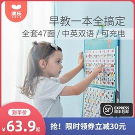 澳乐有声早教挂图点读发声书拼音字母表墙贴儿童玩具益智多功能