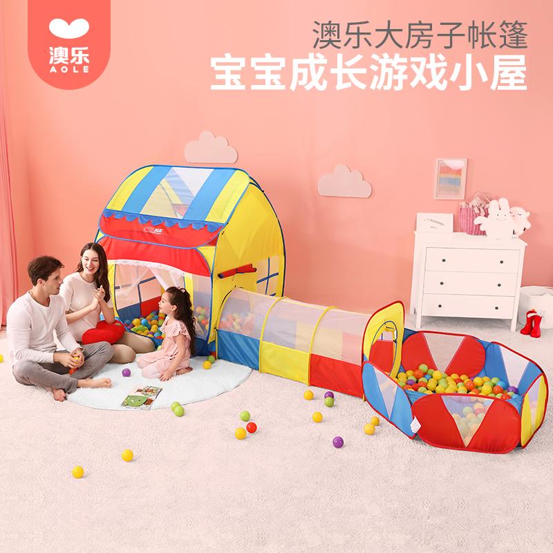 澳乐儿童帐篷游戏屋 小孩室内公主房子宝宝爬行隧道海洋球玩具屋