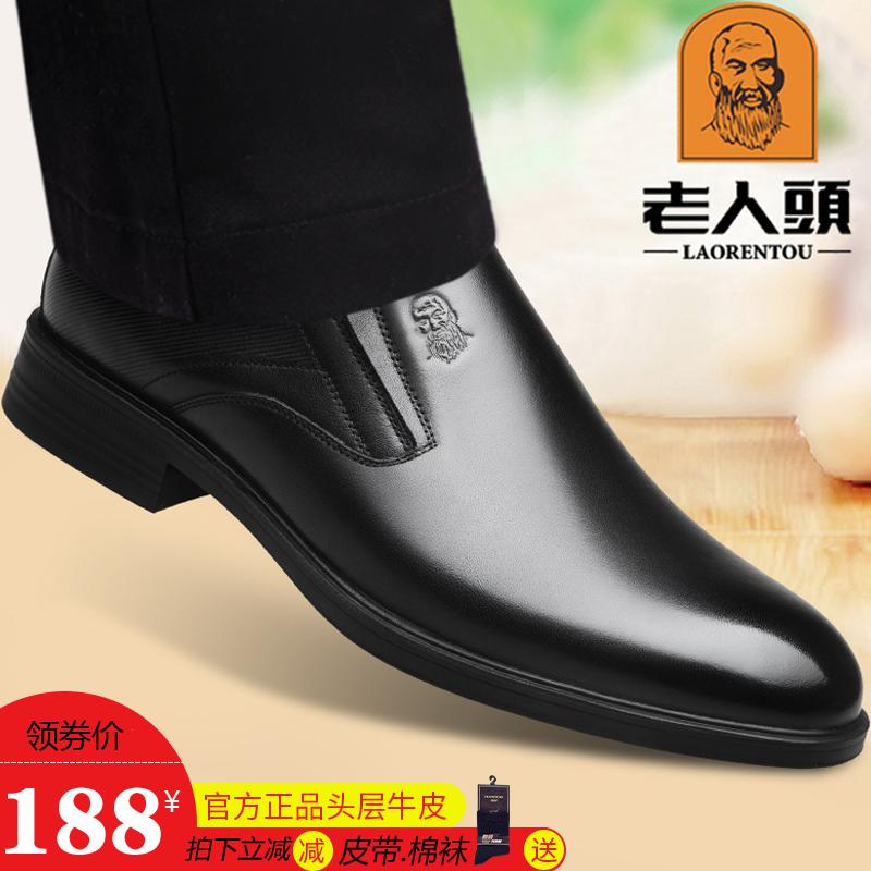 老人头男鞋新款真皮透气男士正装商务休闲皮鞋男软皮软底爸爸鞋子