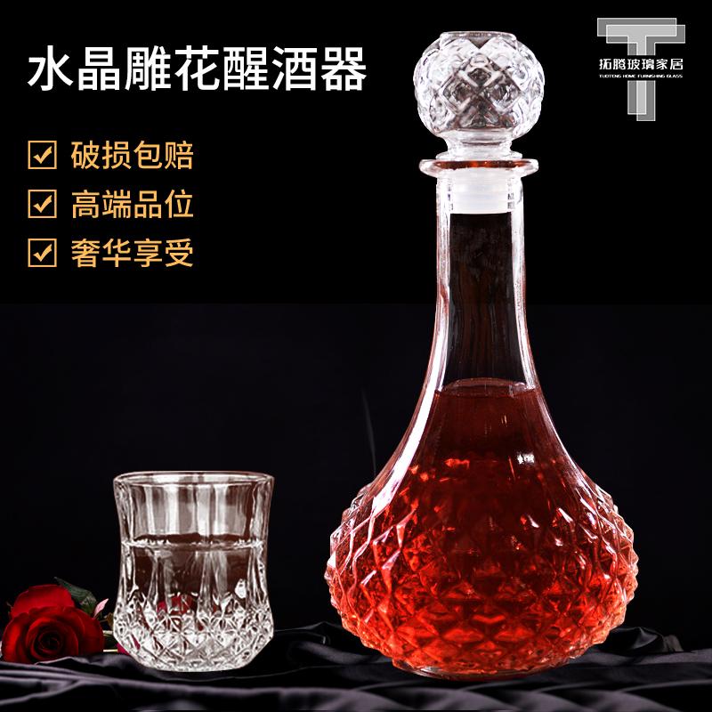 水晶玻璃醒酒器酒具套装白酒红酒瓶