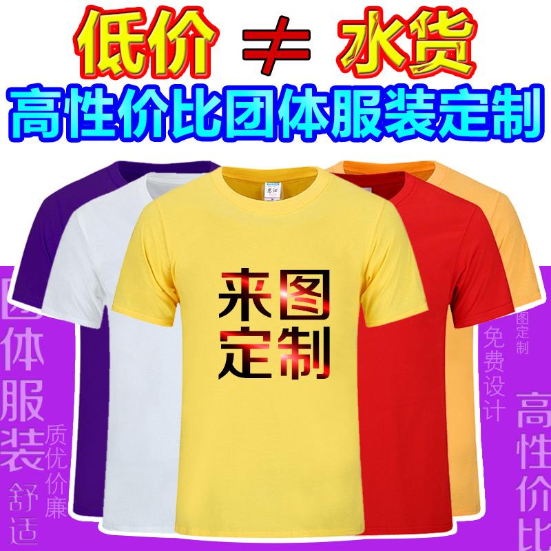 思沁纯棉圆领短袖T恤印LOGO班服定制广告衫印字 大码文化衫自制t