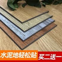 地板革家用加厚耐磨防水卧室免胶自粘地板胶塑胶地胶pvc地板贴纸