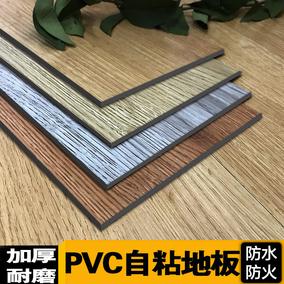 自粘家用加厚耐磨pvc地板革