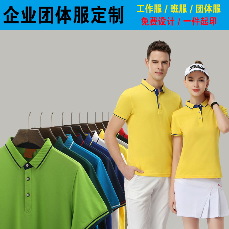 企业团体服工作服班服定制订做工衣短袖T恤大码印制POLO衫logo绣