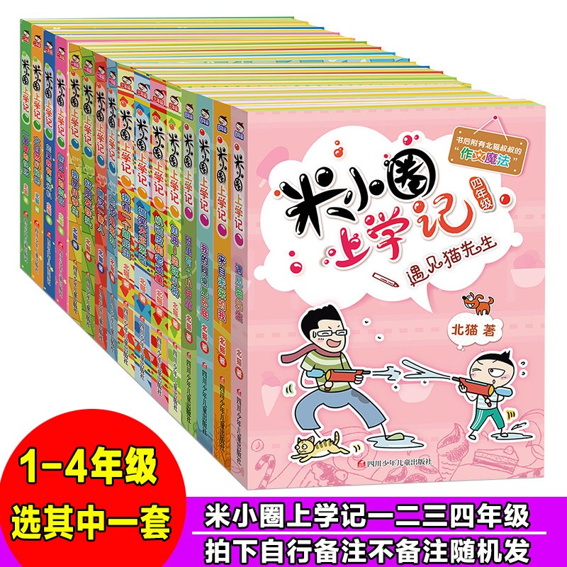 [one out of four] complete set of childrens literature for grade four primary school students in grade one, grade two and grade three childrens extracurricular books childrens literature 6-8-12-year-old childrens story books extracurricular reading books childrens comic books for grade 45-6