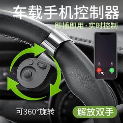 车载手机控制器蓝牙拍照苹果遥控器