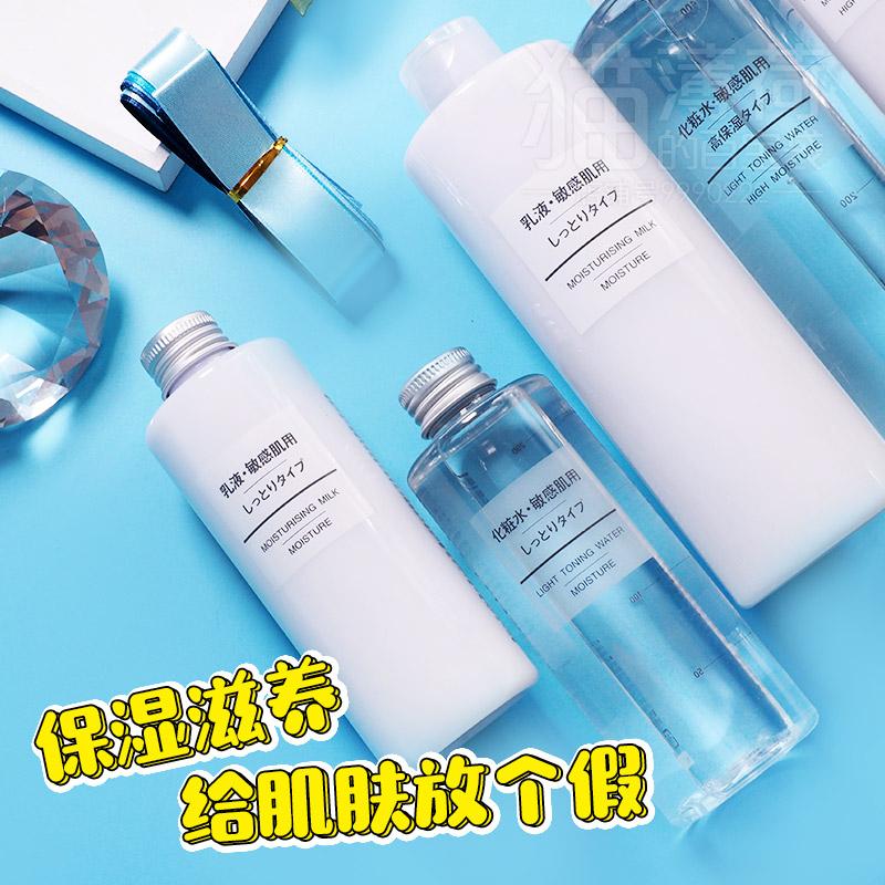 日本muji无印良品水乳化妆水敏感肌高保湿爽肤水乳液套装学生补水