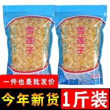 皂角米500g云南野生天然正品雪莲子一斤袋装可组合桃胶雪燕