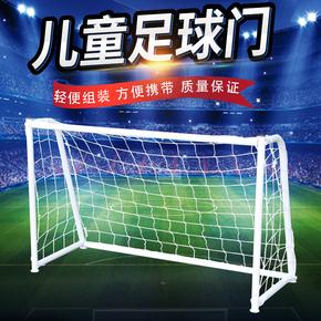 幼儿园足球球门网架儿童三人五人制折叠便携式小球门框足球家用